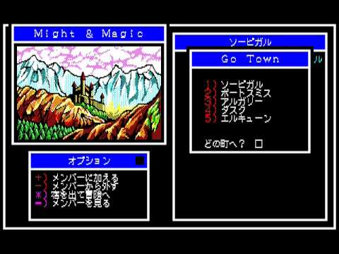 Might and Magic Book I PC Engine