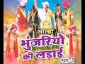Alha Bhunjariyo Ki Ladai Vol 1  Gafur Khan  Hindi Alha Bhajan