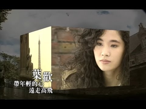 葉歡 Augustine Yeh - 帶年輕的心遠走高飛 Go Away with A Young Heart (official官方完整版MV)