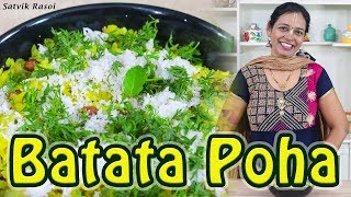 Download Lagu Maharashtrian Batata Poha Recipe   बटाटा पोहा   How To Make Batata Poha   Aloo Poha Recipe. Mp3