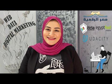 فرصة مميزه للعمل الحر(Freelancing)منحة مستقبلنا رقمي EGYPT FWD لتطوير مهارات الشباب | 2020