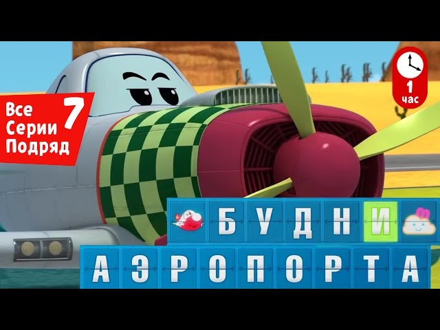 Videos for kids - The Airport Diary - Cartoon Сompilation 7
