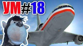 УМ #18 - Удивительный мир. Из чего состоят самолеты