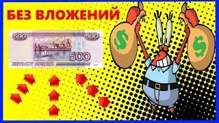 Как заработать 500 рублей новичку без вложений на Кворк ру