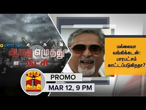 Ayutha-Ezhuthu-Neetchi--Is-Govt-partial-towards-Vijay-Mallya-case--Promo-12-3-2016-13-03-2016
