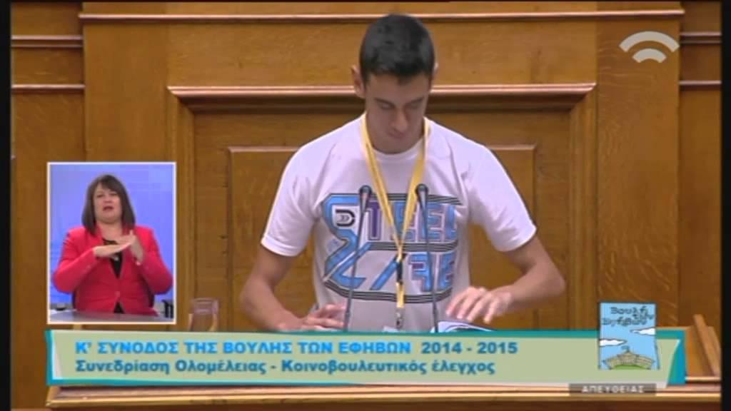 «Βουλή των Εφήβων» Κ' Σύνοδος 2014-2015, Κοινοβουλευτικός Έλεγχος (09/09/2015)