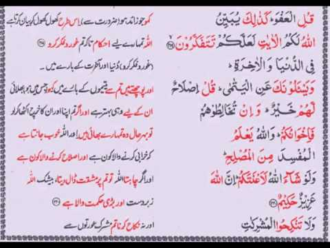 Mishary Rashid Holy Quran recitation Para 2 with written urdu translation,tilawat Quran para 2