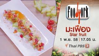 Foodwork - มะเฟือง / Star fruit