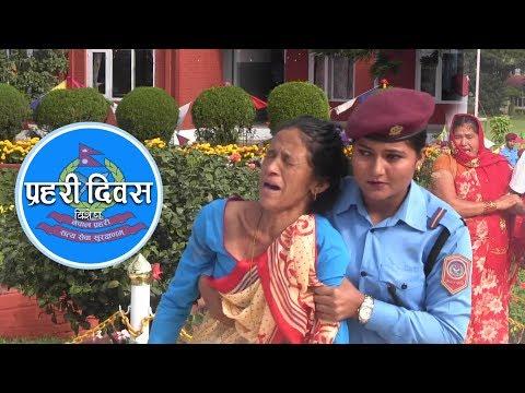 (यसरी रोए वीरगति प्राप्त प्रहरीका आमा-श्रीमती | Nepal Police Day 2074 - : 18 minutes.)