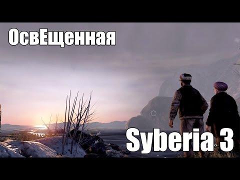 Сибирь 3 (ОсвЕщенная) - Серия 15 (Закат в Вальсемборе)