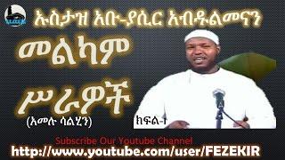 Melkam Sirawoch | መልካም ሥራዎች|  Part 1 - Usataz Abu Yasir Abdulmanan