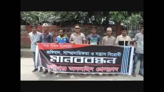 Munshiganj footage press club manob bandhan 20 08 16