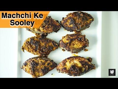 Machchi Ke Sooley | Rajasthani Recipe | Fish Recipe | Fish Fry | Fried Fish Recipe by Smita Deo