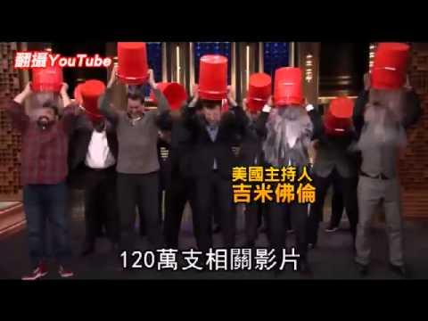 富豪濕身為慈善 冰桶挑戰2周募3億