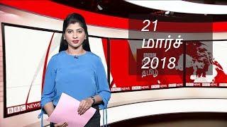 Video BBC Tamil TV News Bulletin 21/03/18 பிபிசி தமிழ் தொலைக்காட்சி செய்தியறிக்கை 21/03/2018 MP3, 3GP, MP4, WEBM, AVI, FLV Maret 2018