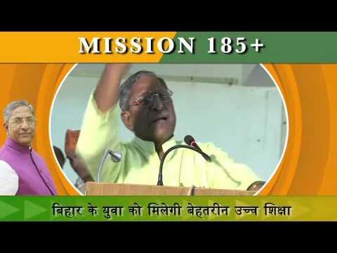 युवाओं को मिलेगी बेहतर उच्च शिक्षा.. : Nand Kishore Yadav #BiharElections