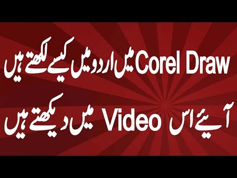 How To Write Urdu In Corel Draw 11 In Urdu