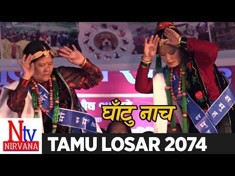 (Ghatu Naach Tamu Losar 2074 Live - Duration: 5 minutes, 46 seconds.)