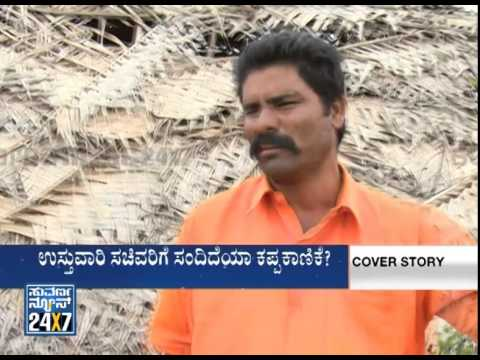 Government cheating farmers - Cover Story (???? ?????? ) Seg 3 _ Suvarna news 26 July 2014 09 PM
