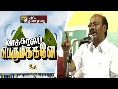 Vaakkala-Perumakkale--PMK-leader-Ramadoss-accusation-against-the-Dravidian-parties