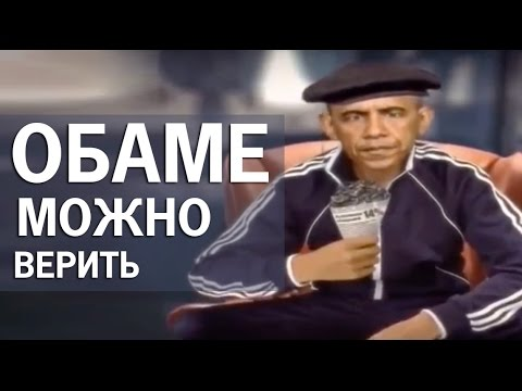 Обаме \