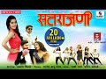Satrajani - Official mp3 - Marathi Lokgeet - Sumeet Music