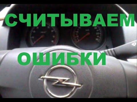 Opel astra g код ошибок фотка