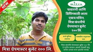 Sangli Sachin jadhav
