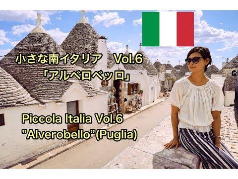 """小さな南イタリアVol.5 世界遺産""""アルベロベッロ""""@プーリア,南イタリア Piccola Italia Vol.5 """"Alverobello"""" @Puglia, Italia"""