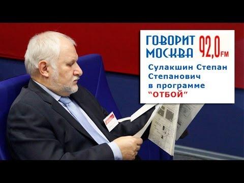 Степан Сулакшин на радио Говорит Москва