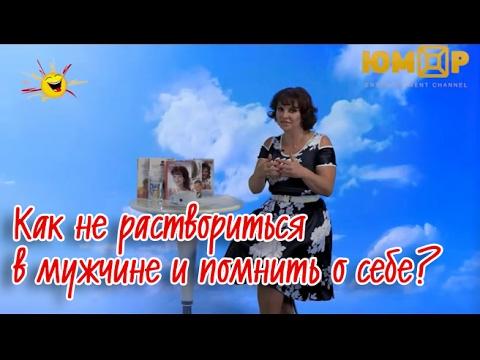 Наталья Толстая - Как не раствориться в мужчине и помнить о себе?