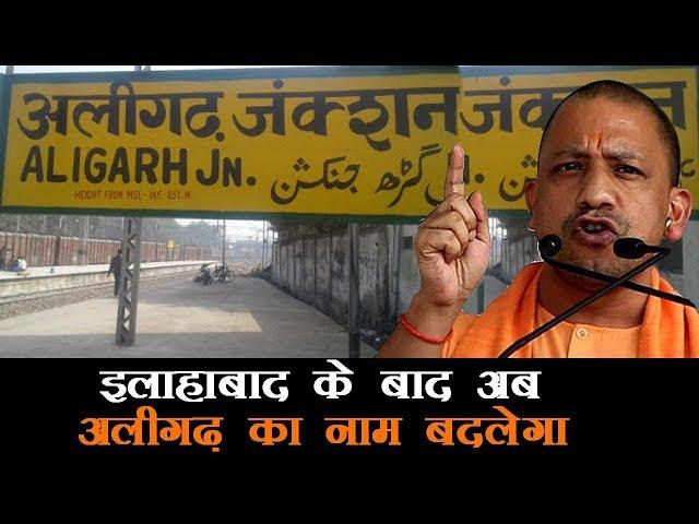 फैजाबाद, अलीगढ़, मेरठ और मुजफ्फरनगर के भी नाम बदले जाने के आसार #Prayagraj