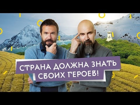Братья Чебурашкины. Бизнес-тревел шоу о людях, которые воплотили свою мечту в реальность!