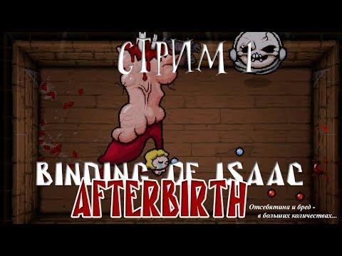 Стрим #5 (Binding of Isaac: AFTERbirth #1) Качество - Трансляция
