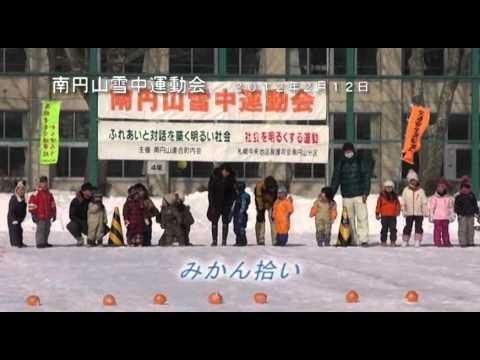 第31回 南円山雪中運動会 【札幌ヒルズ】