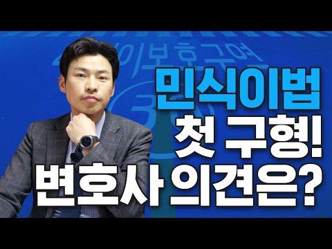 민식이법 시행 후 첫 구형, 변호사의 의견이 궁금하다!