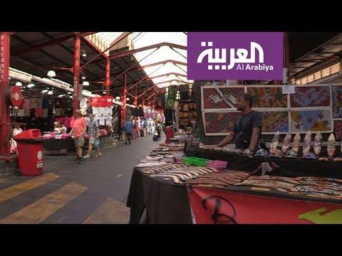 العرب اليوم - شاهد| جولة في أسواق ملبورن الأسترالية