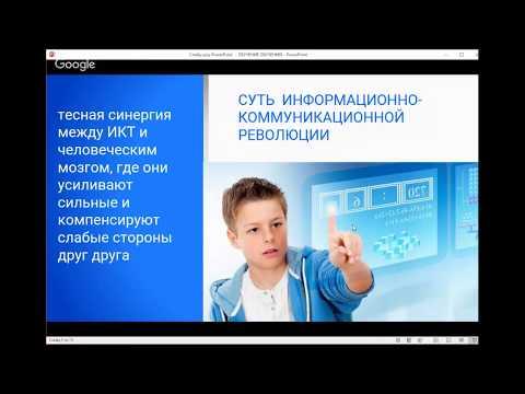 Обучение обучению  - спикер Федоровская Е.О. (видео)