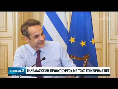 Τηλεδιάσκεψη Πρωθυπουργού με τους επιχειρηματίες που παράγουν μάσκες προστασίας | 25/04/2020 | ΕΡΤ
