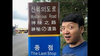 Video MYSTERIOUS Road in Jeju that DEFY Gravity in Jeju South Korea MP3, 3GP, MP4, WEBM, AVI, FLV Desember 2018