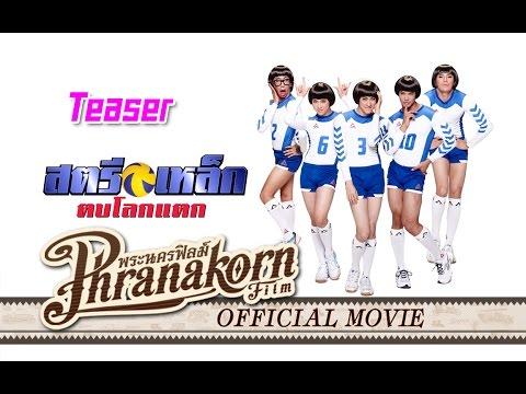 สตรีเหล็ก - สตรีเหล็ก ตบโลกแตก - THE IRON LADY (Teaser Official Phranakornfilm) ผู้กำกับ พชร์ ภเสฐ 31 ธันวาคมนี้ ในโรงภาพยนตร์.