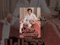 Udhar Ka Sindoor - Classic Bollywood Movie - Asha Parekh, Jeetendra , Reena Roy