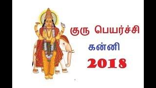 Video Guru Peyarchi 2018 - 2019 Kanni Rasi | роХрпБро░рпБ рокрпЖропро░рпНроЪрпНроЪро┐ 2018 - 2019 роХройрпНройро┐ ро░ро╛роЪро┐ MP3, 3GP, MP4, WEBM, AVI, FLV Oktober 2018