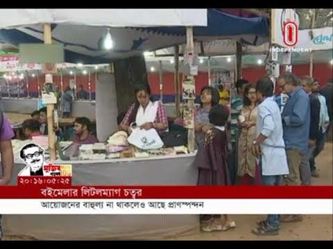Littlemag corner at Book Fair get attention (25-02-2020) Courtesy: Independent TV