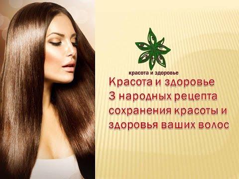 Красота и здоровье 3 народных рецепта сохранения красоты и здоровья ваших волос (видео)