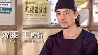 ドラマ『フードロア:Life in a Box』予告編