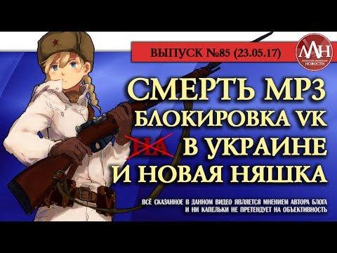 Смерть Mp3, блокировка VK в Украине и новая Няшка (видео)
