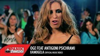OGE - Χαμογέλα feat. Antigoni Psichrami | Official Music Video