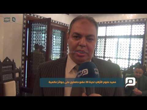مصر العربية | عميد علوم اﻷزهر: لدينا 20 عضو حاصلين على جوائز عالمية