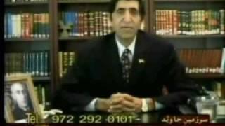 Bahram Moshiri -امامت و اسلام